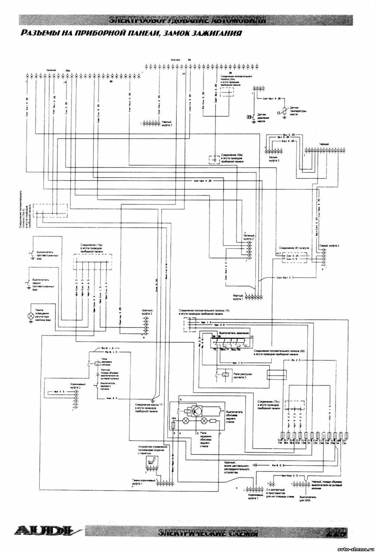 Схема электрооборудования audi 200 фото 123