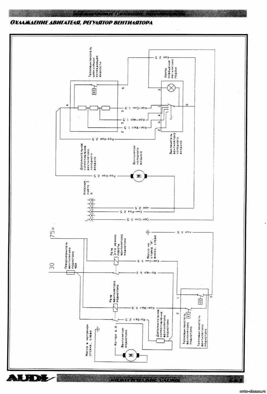 Схема электрооборудования audi 200 фото 643