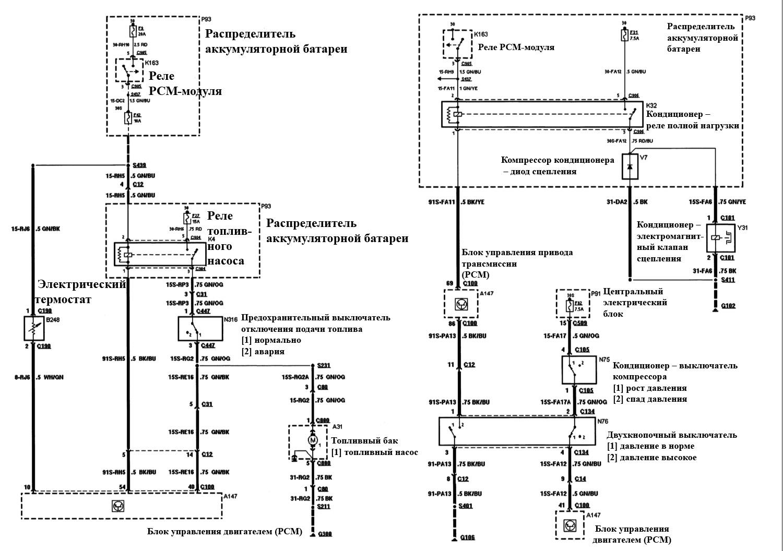 Электрическая схема на мондео 2