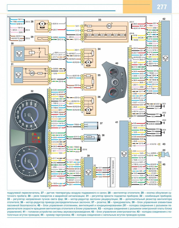 Электрическая схема хендай солярис фото 654