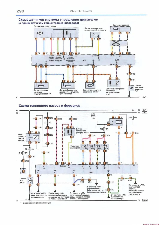 Схема электропроводки в лачетти
